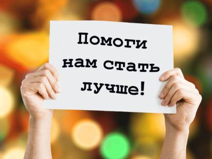 АКЦИЯ «Помоги нам стать лучше»!